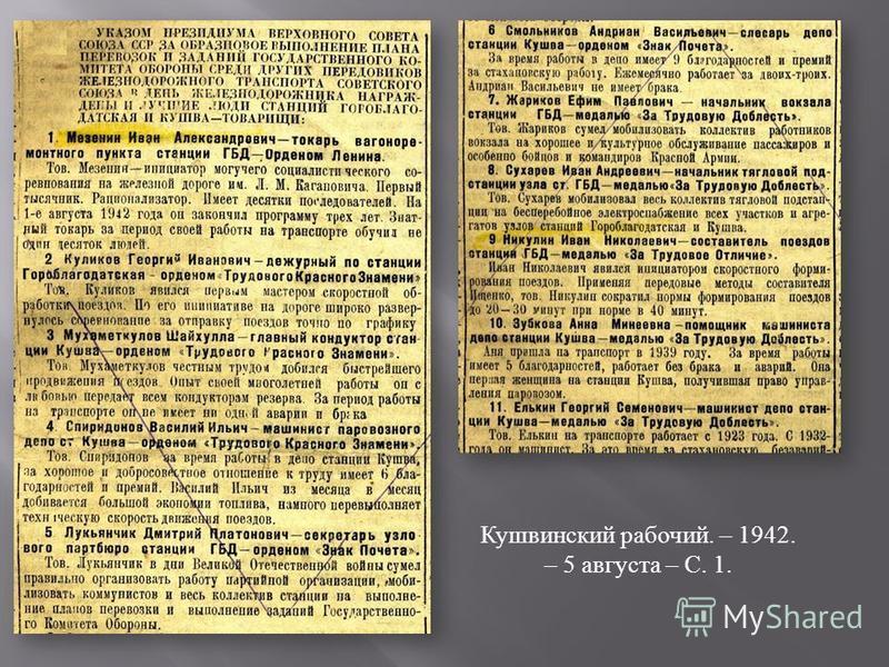 Кушвинский рабочий. – 1942. – 5 августа – С. 1.