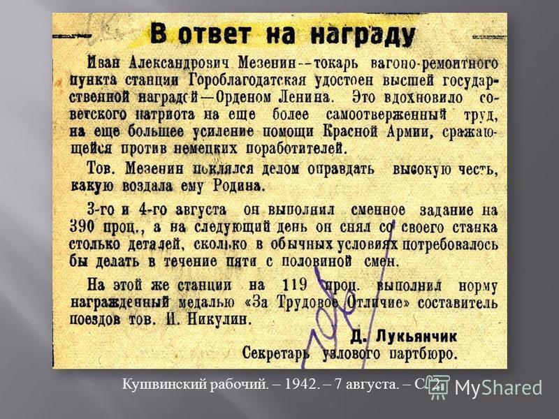 Кушвинский рабочий. – 1942. – 7 августа. – С. 2.