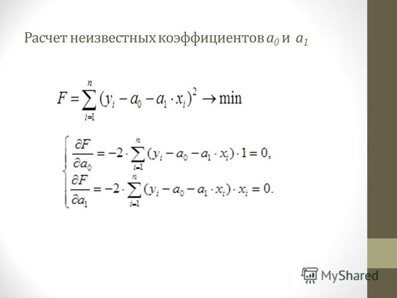 Расчет неизвестных коэффициентов a 0 и a 1