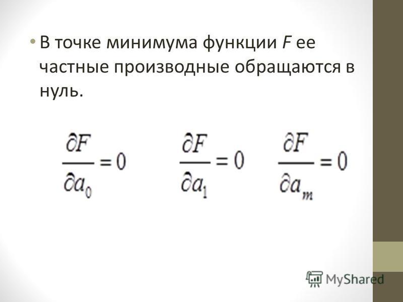 В точке минимума функции F ее частные производные обращаются в нуль.
