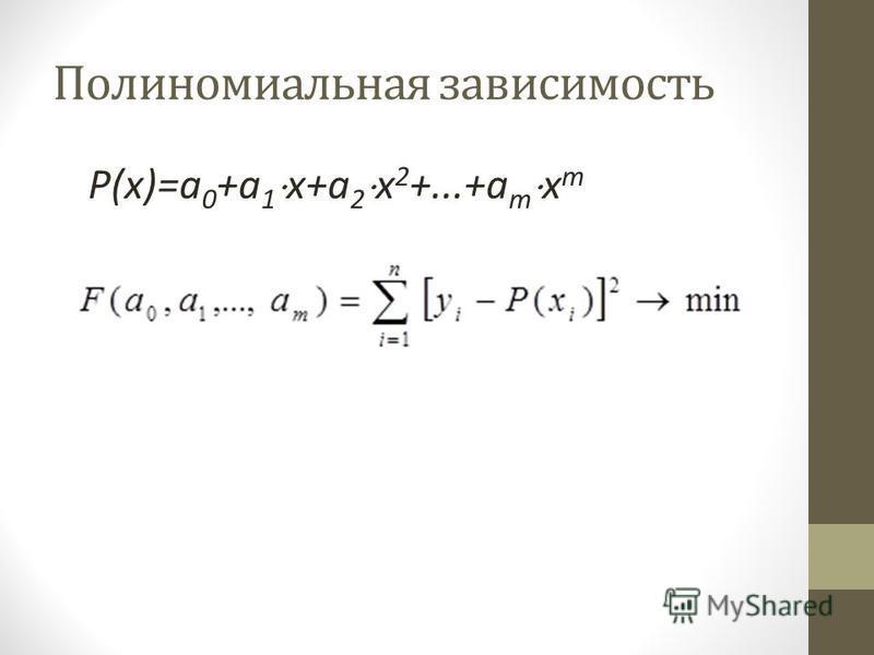 Полиномиальная зависимость P(x)=a 0 +a 1 x+a 2 x 2 +...+a m x m