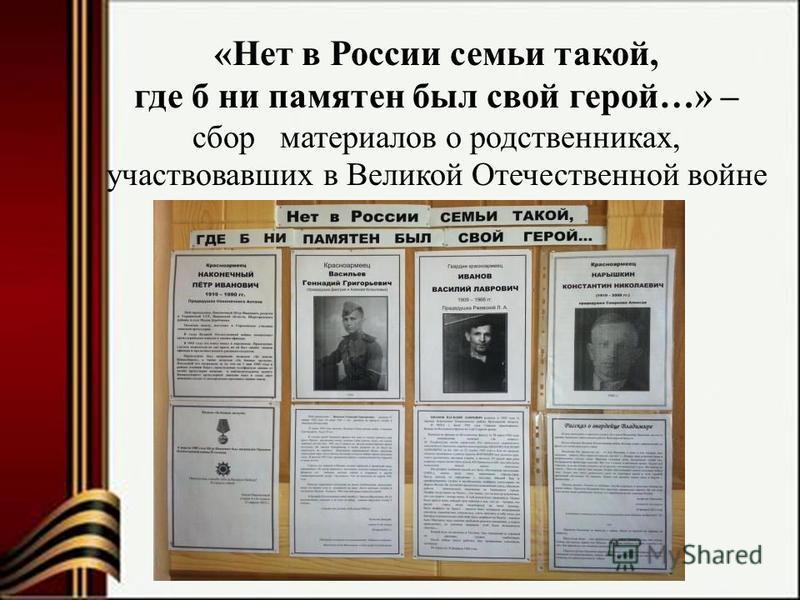«Нет в России семьи такой, где б ни памятен был свой герой…» – сбор материалов о родственниках, участвовавших в Великой Отечественной войне