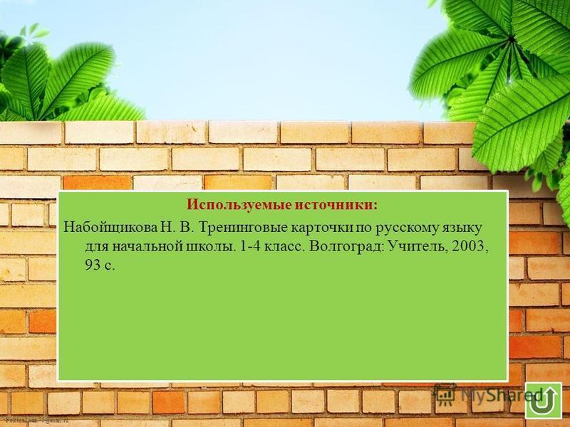 FokinaLida.75@mail.ru солёный соль пересолить соло ВЫХОД