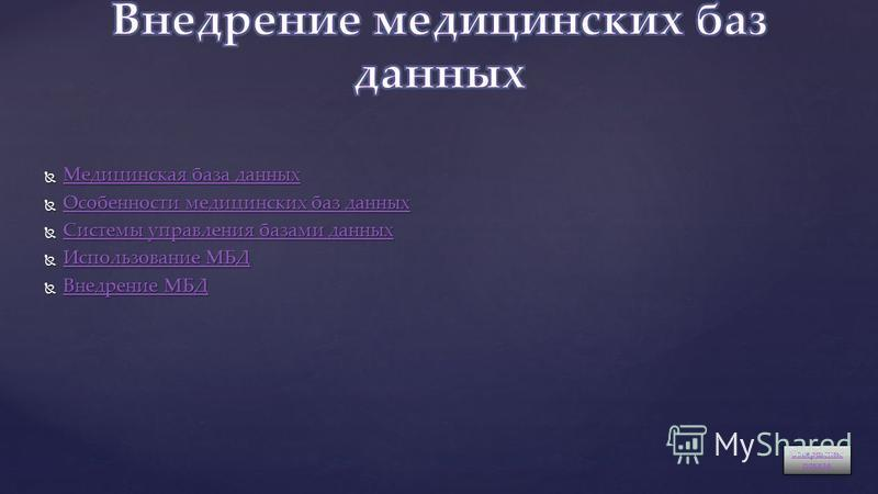 Медицинская база данных Медицинская база данных Медицинская база данных Медицинская база данных Особенности медицинских баз данных Особенности медицинских баз данных Особенности медицинских баз данных Особенности медицинских баз данных Системы управл