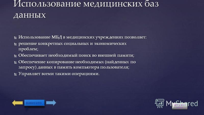 Использование МБД в медицинских учреждениях позволяет: Использование МБД в медицинских учреждениях позволяет: решение конкретных социальных и экономических проблем; решение конкретных социальных и экономических проблем; Обеспечивает необходимый поиск