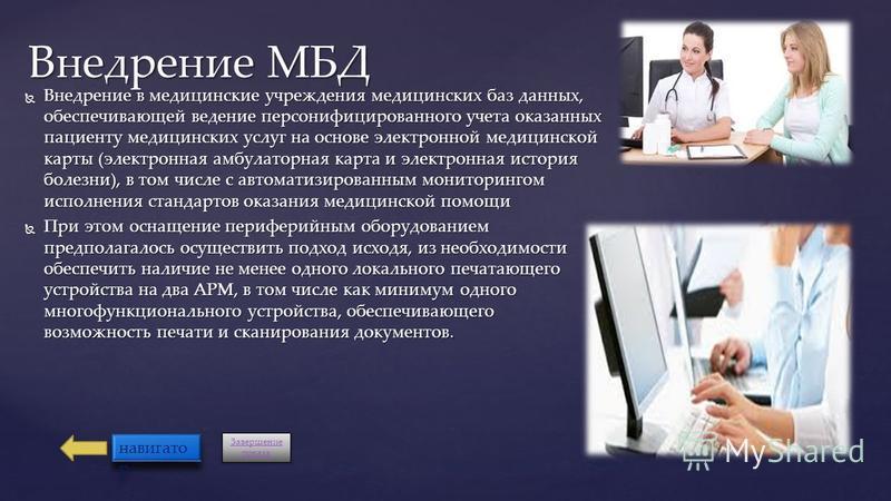 Внедрение в медицинские учреждения медицинских баз данных, обеспечивающей ведение персонифицированного учета оказанных пациенту медицинских услуг на основе электронной медицинской карты (электронная амбулаторная карта и электронная история болезни),