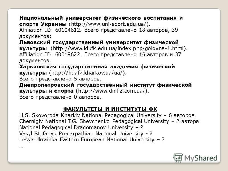 Национальный университет физического воспитания и спорта Украины (http://www.uni-sport.edu.ua/). Affiliation ID: 60104612. Всего представлено 18 авторов, 39 документов: Львовский государственный университет физической культуры (http://www.ldufk.edu.u