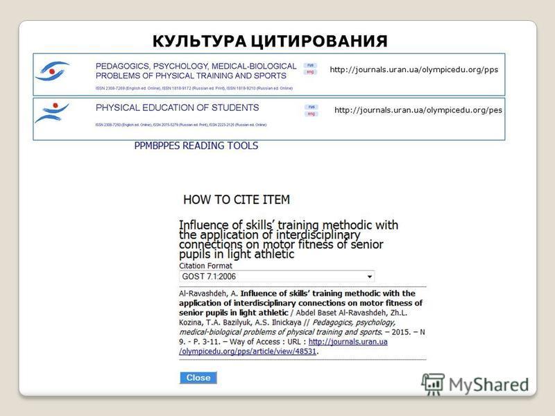 КУЛЬТУРА ЦИТИРОВАНИЯ http://journals.uran.ua/olympicedu.org/pps http://journals.uran.ua/olympicedu.org/pes