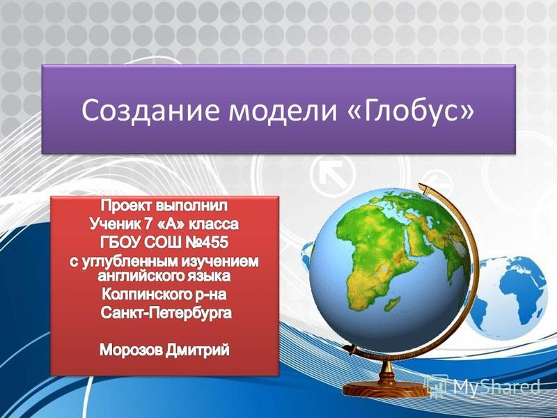 Создание модели «Глобус»