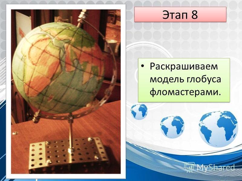 Этап 8 Раскрашиваем модель глобуса фломастерами.
