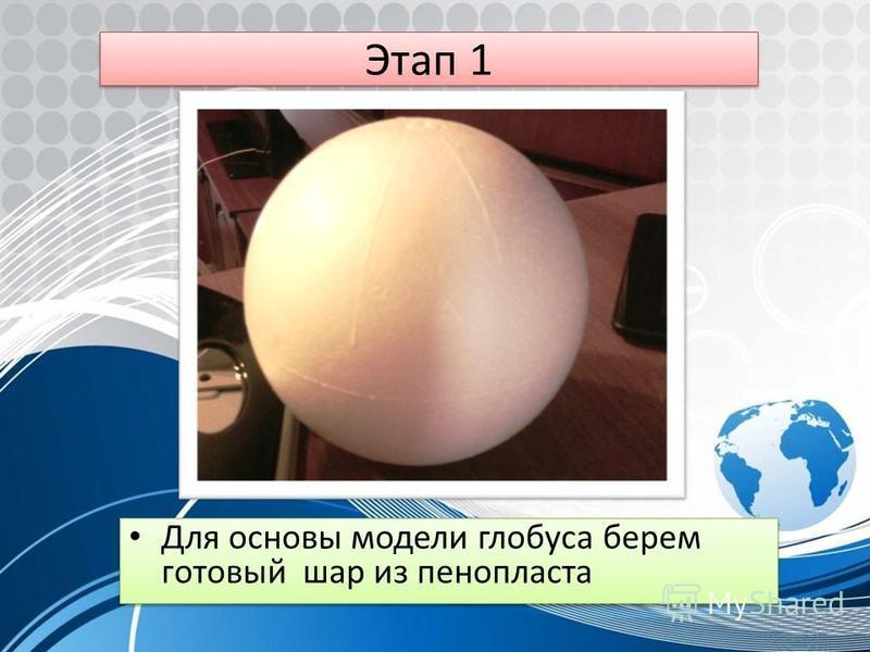 Как сделать глобус своими