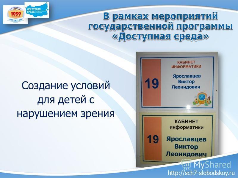 Создание условий для детей с нарушением зрения http://sch7-slobodskoy.ru