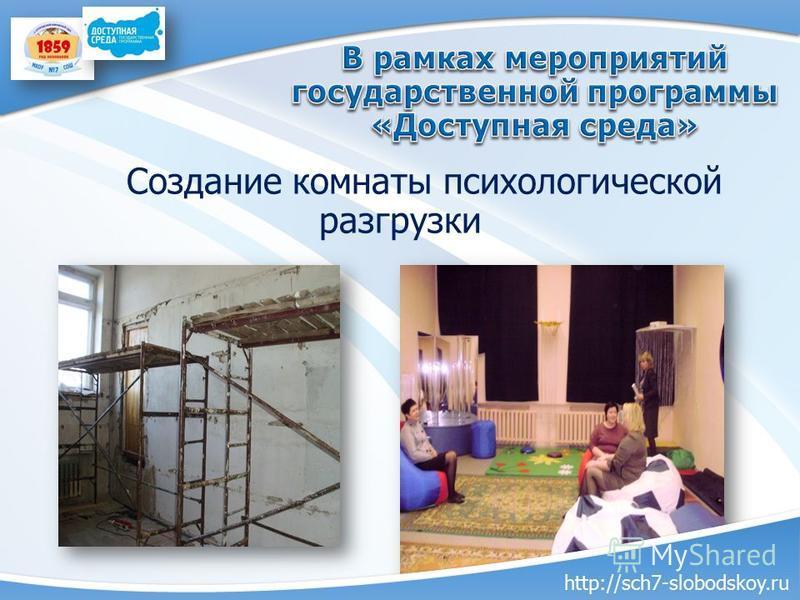 Создание комнаты психологической разгрузки http://sch7-slobodskoy.ru