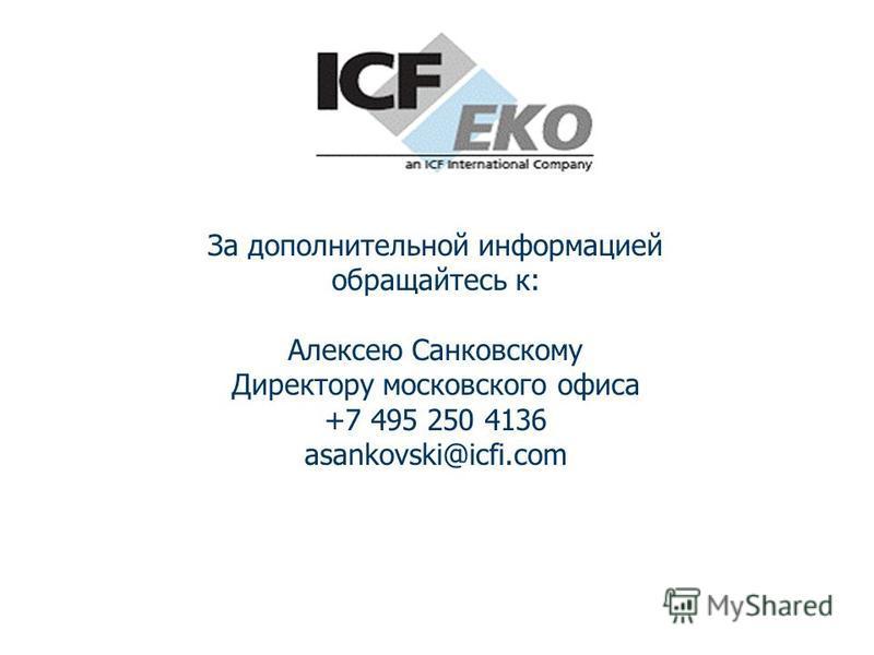 За дополнительной информацией обращайтесь к: Алексею Санковскому Директору московского офиса +7 495 250 4136 asankovski@icfi.com