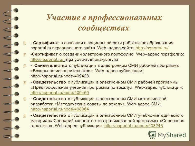 Участие в профессиональных сообществах 4 - Сертификат о создании в социальной сети работников образования nsportal.ru персонального сайта. Web–адрес сайта: http://nsportal.ru/http://nsportal.ru/ 4 -Сертификат о создании электронного портфолио. Web–ад