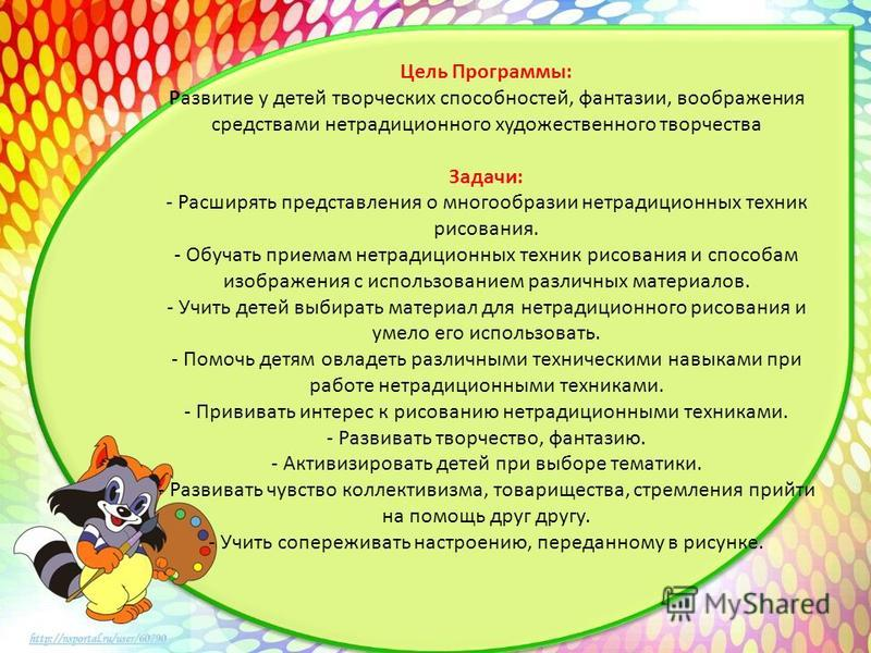 Программа кружка волшебные краски 3-4 класс
