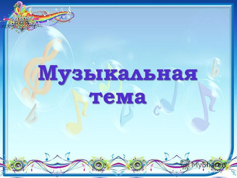 Музыкальная тема