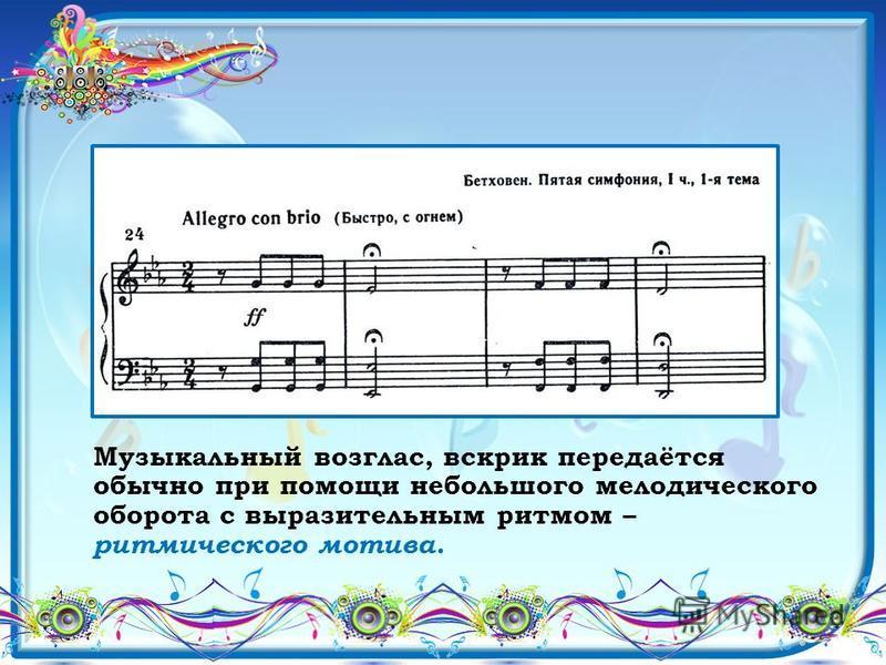 Музыкальный возглас, вскрик передаётся обычно при помощи небольшого мелодического оборота с выразительным ритмом – ритмического мотива.