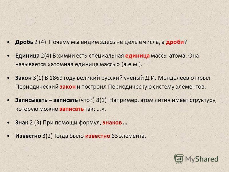 Дробь 2 (4) Почему мы видим здесь не целые числа, а дроби? Единица 2(4) В химии есть специальная единица массы атома. Она называется «атомная единица массы» (а.е.м.). Закон 3(1) В 1869 году великий русский учёный Д.И. Менделеев открыл Периодический з