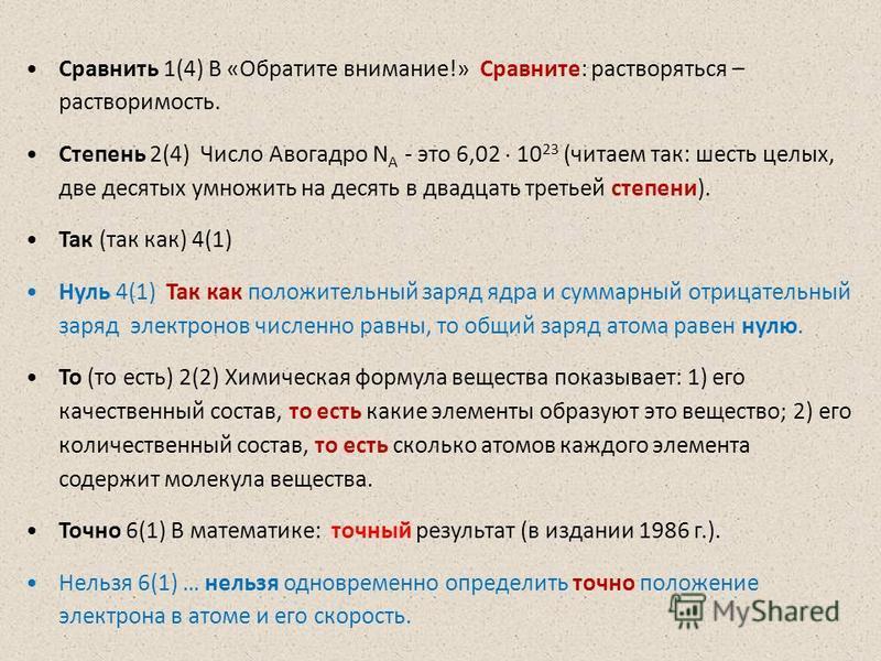 Сравнить 1(4) В «Обратите внимание!» Сравните: растворяться – растворимость. Степень 2(4) Число Авогадро N A - это 6,02 10 23 (читаем так: шесть целых, две десятых умножить на десять в двадцать третьей степени). Так (так как) 4(1) Нуль 4(1) Так как п