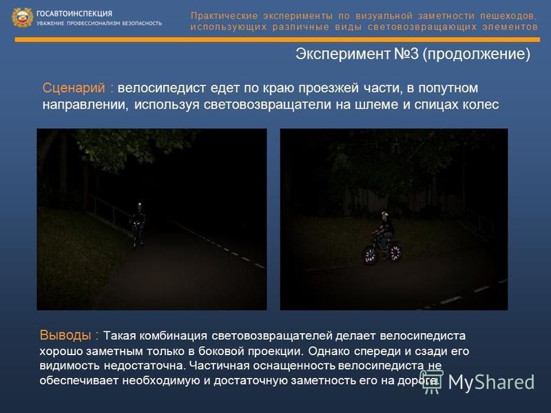Эксперимент 3 (продолжение) Практические эксперименты по визуальной заметности пешеходов, использующих различные виды световозвращающих элементов Сценарий : велосипедист едет по краю проезжей части, в попутном направлении, используя световозвращатели