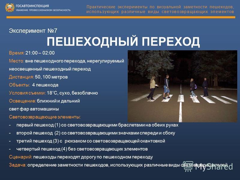 Эксперимент 7 ПЕШЕХОДНЫЙ ПЕРЕХОД Время: 21:00 – 02:00 Место: вне пешеходного перехода, нерегулируемый неосвещенный пешеходный переход Дистанция: 50, 100 метров Объекты: 4 пешехода Условия съемки: 18˚С, сухо, безоблачно Освещение: ближний и дальний св