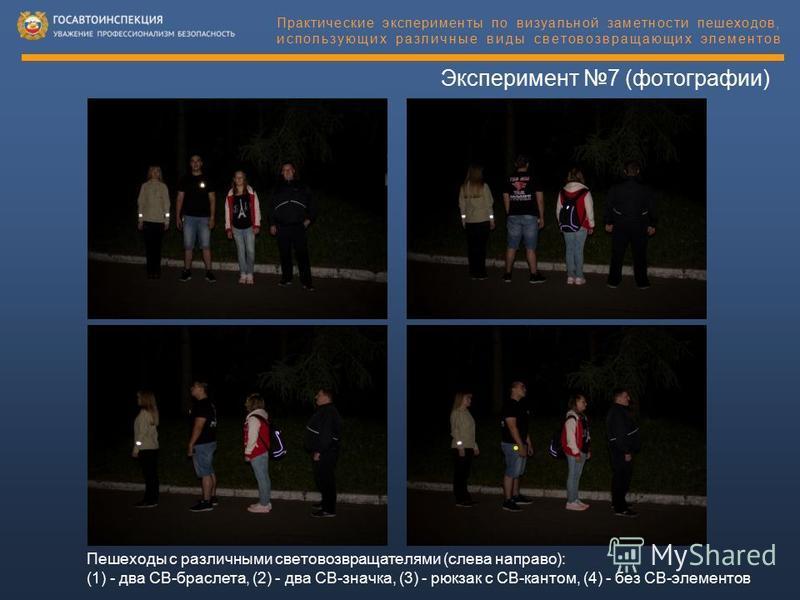 Эксперимент 7 (фотографии) Пешеходы с различными световозвращателями (слева направо): (1) - два СВ-браслета, (2) - два СВ-значка, (3) - рюкзак с СВ-кантом, (4) - без СВ-элементов Практические эксперименты по визуальной заметности пешеходов, использую