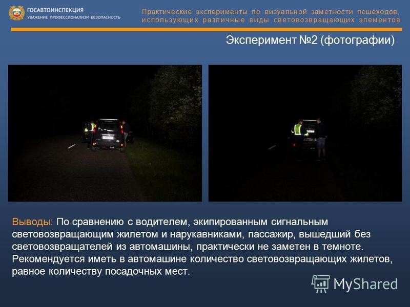 Эксперимент 2 (фотографии) Практические эксперименты по визуальной заметности пешеходов, использующих различные виды световозвращающих элементов Выводы: По сравнению с водителем, экипированным сигнальным световозвращающим жилетом и нарукавниками, пас