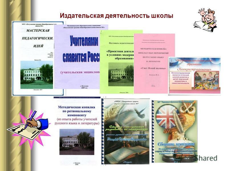 Издательская деятельность школы
