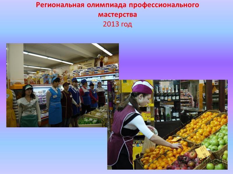Региональная олимпиада профессионального мастерства 2013 год 16