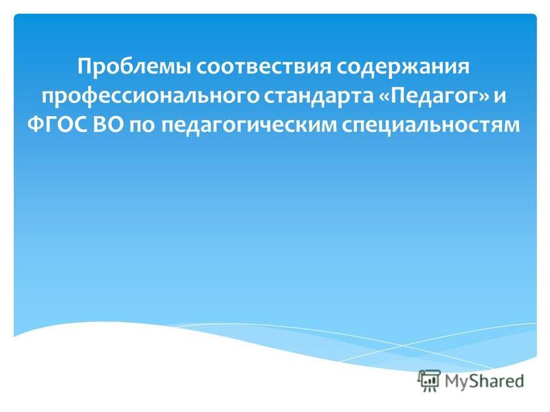 Проблемы соответствия содержания профессионального стандарта «Педагог» и ФГОС ВО по педагогическим специальностям