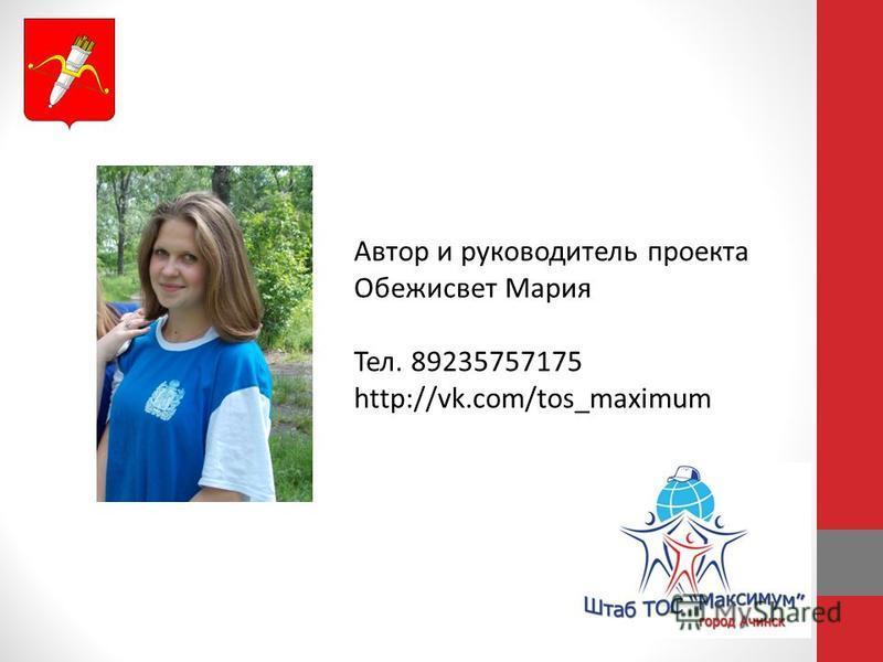 Автор и руководитель проекта Обежисвет Мария Тел. 89235757175 http://vk.com/tos_maximum