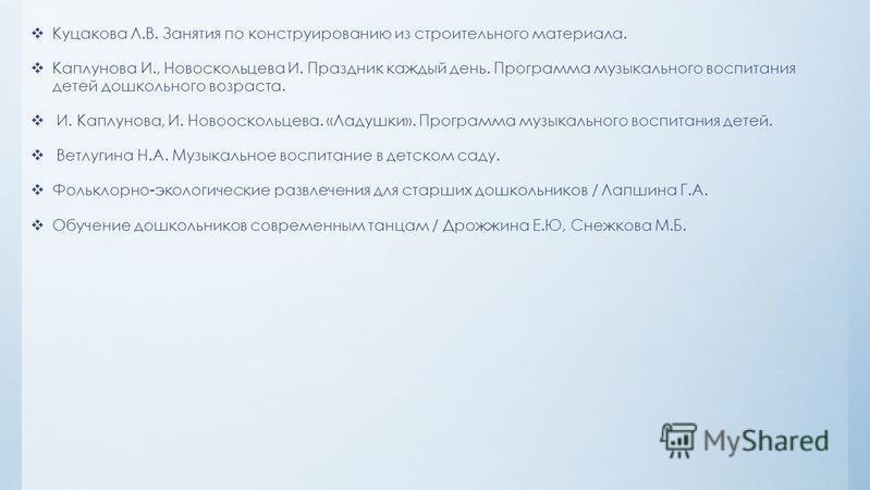 Куцакова Л.В. Занятия по конструированию из строительного материала. Каплунова И., Новоскольцева И. Праздник каждый день. Программа музыкального воспитания детей дошкольного возраста. И. Каплунова, И. Новооскольцева. «Ладушки». Программа музыкального