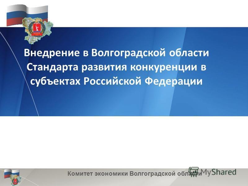 Внедрение в Волгоградской области Стандарта развития конкуренции в субъектах Российской Федерации Комитет экономики Волгоградской области