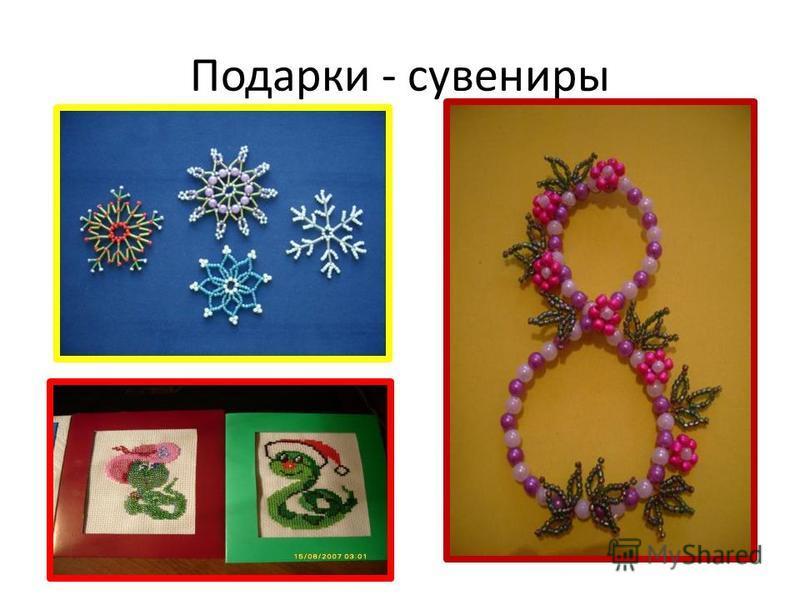 Подарки - сувениры