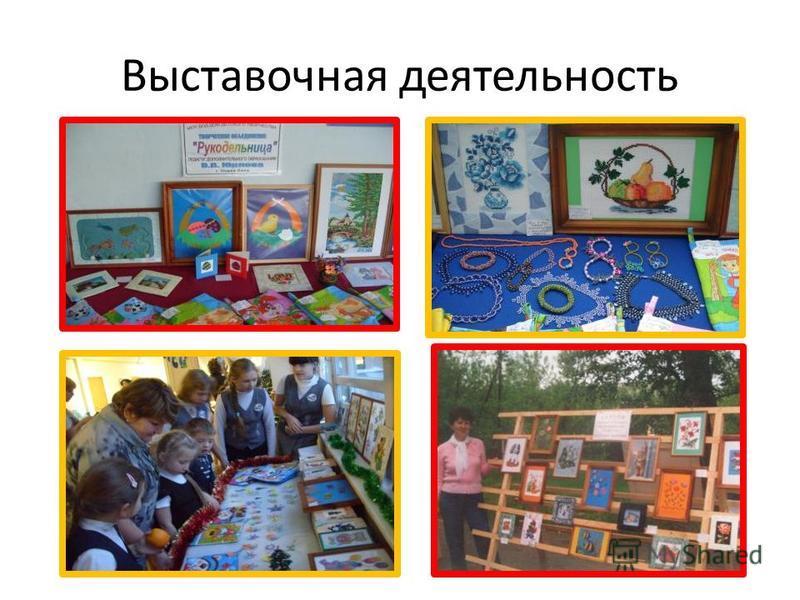 Выставочная деятельность