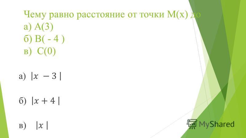 Чему равно расстояние от точки М(х) до а) А(3) б) B( - 4 ) в) С(0)