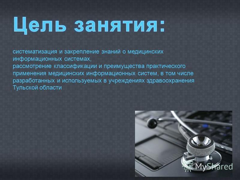 Система здравоохранения давно и остро нуждается в современных информационных технологиях. Сложные бизнес-процессы, дорогостоящие ресурсы, проблемы качества лечения, стандартизация медицинских услуг – все это требует внедрения современных информационн