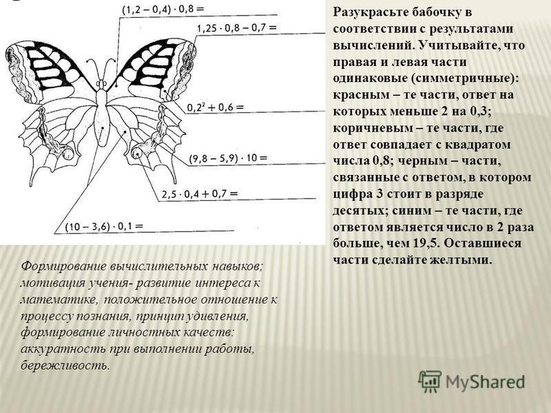 Разукрасьте бабочку в соответствии с результатами вычислений. Учитывайте, что правая и левая части одинаковые (симметричные): красным – те части, ответ на которых меньше 2 на 0,3; коричневым – те части, где ответ совпадает с квадратом числа 0,8; черн