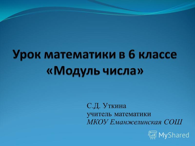 С.Д. Уткина учитель математики МКОУ Еманжелинская СОШ