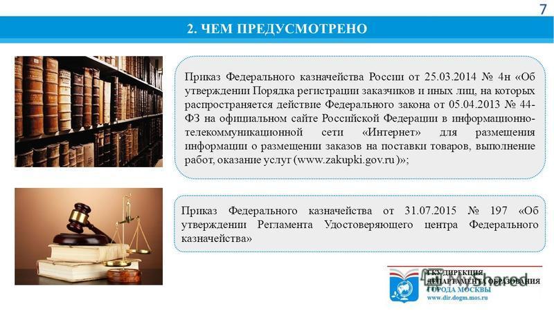 Инструкция 4н от 25.03.2014 скачать
