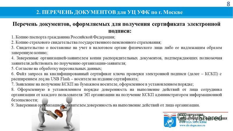 приказ о наделении правом электронной подписи образец по 44 фз - фото 10