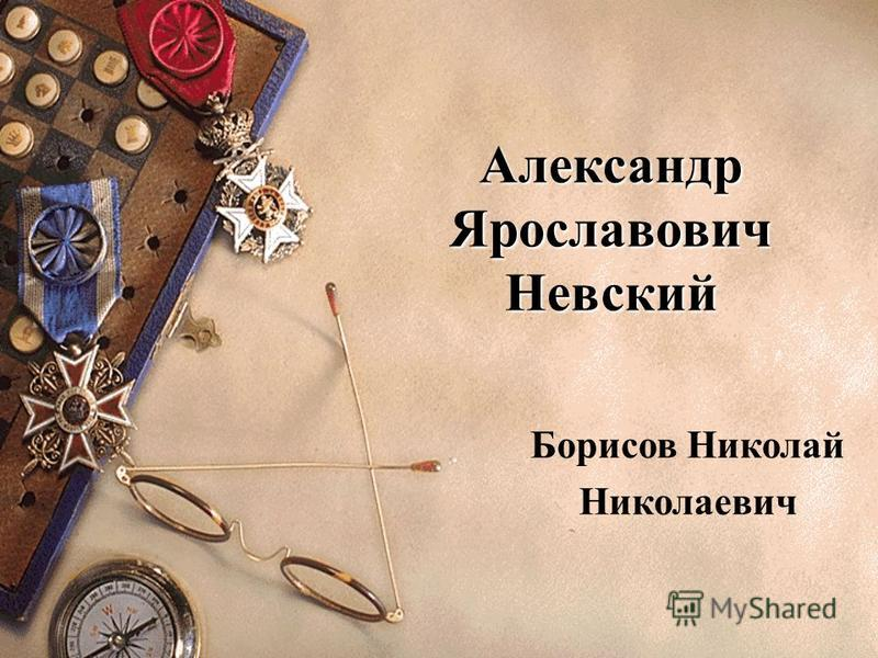 Александр Ярославович Невский Борисов Николай Николаевич