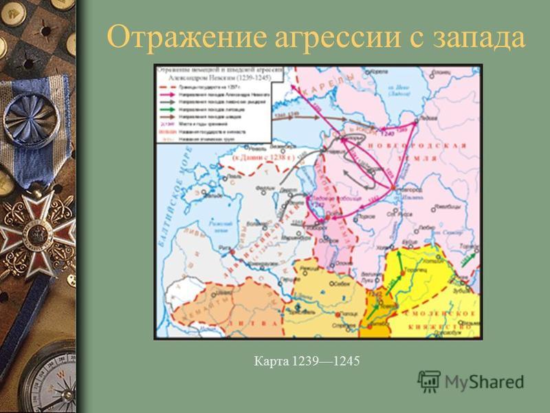 Отражение агрессии с запада Карта 12391245