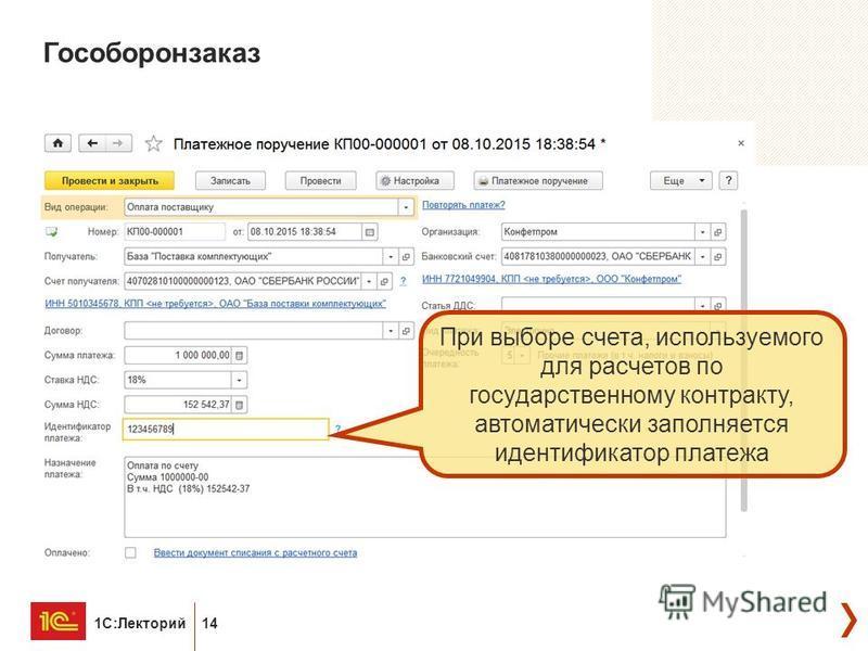 1С:Лекторий 14 Гособоронзаказ При выборе счета, используемого для расчетов по государственному контракту, автоматически заполняется идентификатор платежа