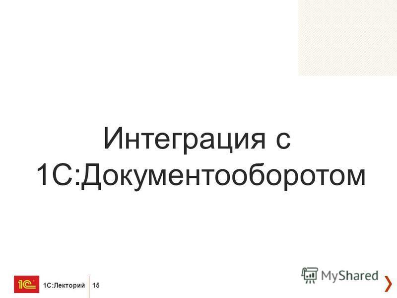 1С:Лекторий 15 Интеграция с 1С:Документооборотом