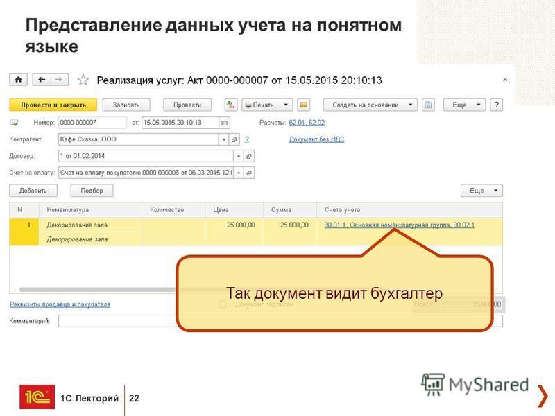 1С:Лекторий 22 Представление данных учета на понятном языке Так документ видит бухгалтер