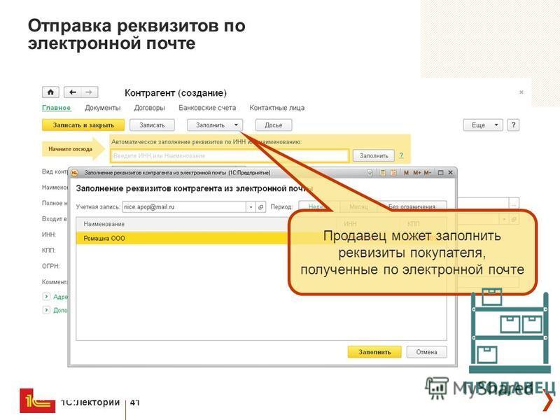 1С:Лекторий 41 Отправка реквизитов по электронной почте Продавец может заполнить реквизиты покупателя, полученные по электронной почте