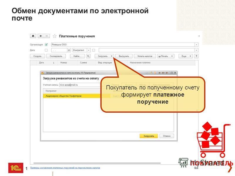 1С:Лекторий 43 Обмен документами по электронной почте Покупатель по полученному счету формирует платежное поручение