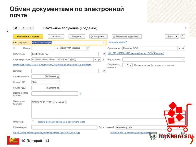 1С:Лекторий 44 Обмен документами по электронной почте